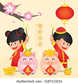 2019 Chinese New Year, Year of Pig Vector with cute children having fun in sparklers & piggy with gold ingots, tangerine, couplet, lantern & blossom tree.  (Translation: Auspicious Year of the pig)