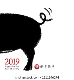 2019 Chinese New Year of the Pig. Vector card design. Hand drawn piggy icon wagging its tail with the wish of a happy new year, zodiac symbol. Chinese hieroglyphs translation: happy new year, pig.