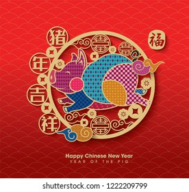 2019 Chinese New Year, Year of Pig Vector Design (Chinese Translation: Auspicious Year of the Pig, Best Wishes)