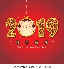 2019 Chinese New Year - year of the pig greeting card. Golden calligraphic of 2019 and cute cartoon pig. (translation: happy new year)