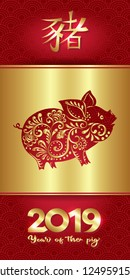 2019 Chinese new year, year of the pig. Template for greeting card,  invitation or gift envelope for money.  Vector illustration in red and gold colors. Hieroglyph means year of the pig.