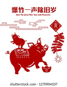 2019 Chinese New Year of Pig Typography, greeting card with paper cut traditional ornamental style. Chinese Translation: Start The Great New Year with Fireworks.