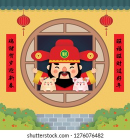 2019 Chinese new year - year of the pig greeting card. Cute cartoon god of wealth and pigs with chinese window frame & citrus fruits. (caption: wish you have a prosperity new year in 2019)