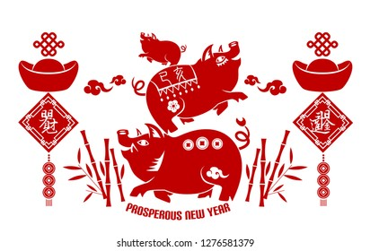 2019 Chinese New Year of Pig Typography, greeting card with paper cut traditional ornamental style. Chinese Translation: Prosperous New Year.
