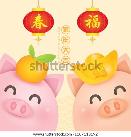 2019 Chinese New Year Year Pig Stock Vektorgrafik Lizenzfrei