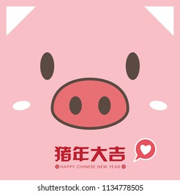 2019 Chinese New Year template greeting card with cute piggy face. (Chinese Translation: Auspicious Year of the pig)
