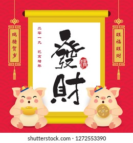 2019 Chinese New Year template. Cartoon pig holding gold ingot and chinese coin with scroll. (caption: piggy celebrate new year ; wishing you have a prosperity new year in 2019, year of the pig)