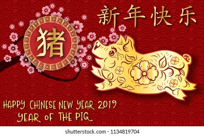 2019-chinese-new-yearyear-piggold-260nw-1134819704.jpg