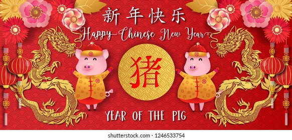 2019 Chinese new year.Year of the pig.Gold pig and Chinese words paper cut art design on red background for greetings card, flyers, invitation .Chinese Translation :Happy Chinese new year,Pig