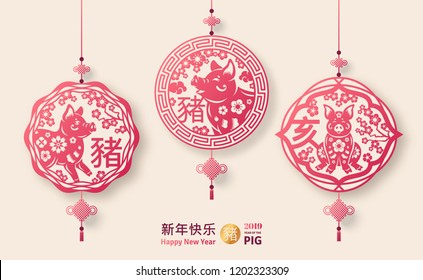 2019 Chinese Pendants with Luck Knots. Vector illustration. Hieroglyphs translation - Animal Pig and Zodiac Sign Pig, Long phrase meaning - Happy New Year. Traditional Paper Cut Art.