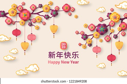 2019 Chinese Year of Pig greeting card with sakura branch. Hieroglyphs Translation: Happy New Year. Paper cut flowers and clouds for spring celebration. Place for your text