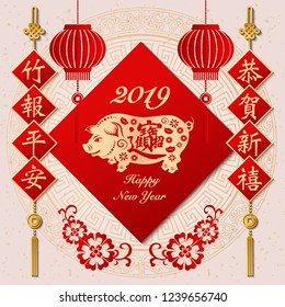 2019 Happy Chinese new year retro elegant relief flower lantern pig and spring couplet. (Chinese Translation : Best wishes for the year to come. A family letter reporting all is well)