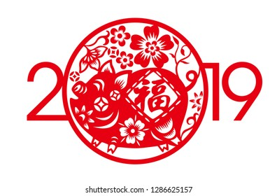 2019 Happy Chinese new year paper art. Red paper cut of pig. Vector illustration.