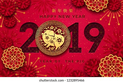 2019 happy new chinese year poster with pig and Xin Nian Kuai le, hydrangea flowers decoration. Piglet zodiac sign for calendar or almanac, greeting card. Holiday and piggy festive theme