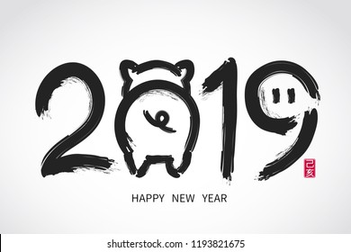 2019 happy new year with cute pig concept in chinese word