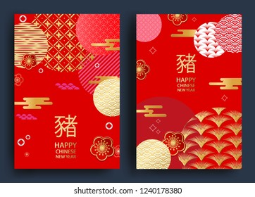 2019 Happy new year. A horizontal banner with 2019 Chinese elements of the new year. Vector illustration.