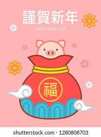 "2019 korea new year - Year of the Pig / Chinese character for ""good fortune"""
