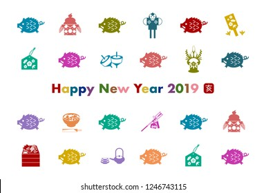 2019 New Year's card. Japanese culture. Year of the boar. Wild boar: Chinese character