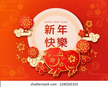 2019 new lunar year calendar front or chinese spring festival sign with pig and hydrangea flowers, clouds, Xin Nian Kuai le greetings. Piggy zodiac symbol for almanac, piglet for organizer. Holiday
