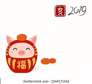 2019 New Year greeting card with cute daruma doll pig with Japanese kanji for Good fortune, oranges, red stamp with kanji Boar. Vector illustration. Design concept holiday banner, decorative element.