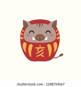 2019 New Year greeting card with kawaii daruma doll wild boar with Japanese kanji for Boar. Vector illustration. Flat style design. Concept holiday banner, decorative element.