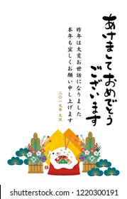 """2019 New Year's card design illustration / In Japanese """"Congratulations and congratulations / This year will be fine / Heisei 31 year New Year"""""""