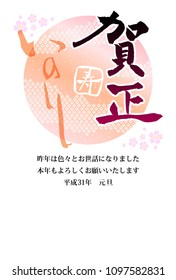 """2019 New Year's card """"Happy New Year! Last year, I became very indebted to you. I ask for your continued support again this year."""""""
