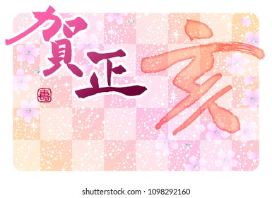 """2019 New Year's card """"Happy New Year!"""""""