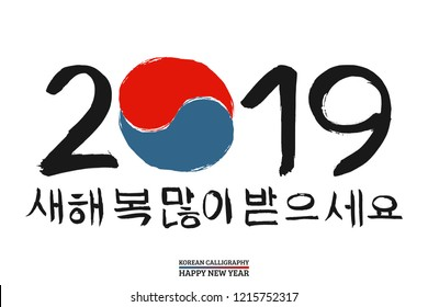 2019 number. Korean text translate: happy new year. Font with hand drawn red and blue heart sign in national colors of  flag  South  Korea. Vector  Hangul calligraphy
