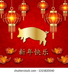 2019. The symbol of the new year. Pig. Chinese New Year. For your design.