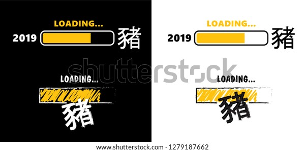 2019 Year Pig Astrology China Chinese Stock Vector (Royalty Free