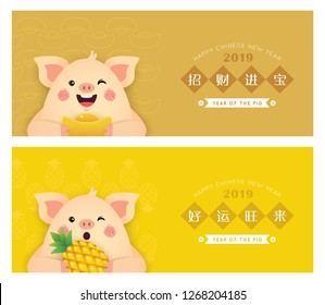2019 year of the pig banner header template design. Cute cartoon pig holding gold ingot & pineapple in flat vector. (caption: may wealth, riches and luck be drawn your way)