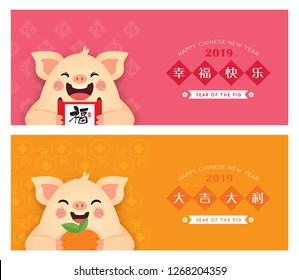2019 year of the pig banner header template design. Cute cartoon pig holding chinese scroll & tangerine in flat vector. (caption: wish you have a great fortune and happiness new year)