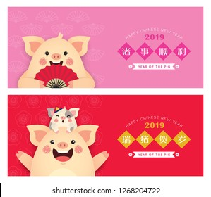 2019 year of the pig banner header template design. Cute cartoon pig holding chinese fan & baby pig in flat vector. (caption: may you have a happy and everything goes well in coming new year)