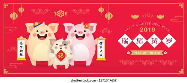2019 year of the pig banner header design. Cute cartoon pig family holding scroll & couplet with text in flat vector illustration. (translation: good luck &  everything goes well in coming new year)