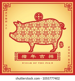 2019 year of the Pig. Chinese New Year greeting card of pig with chinese coin. (chinese caption: wish you good luck and everything goes well in 2019, happy auspicious new year ; stamp: pig)