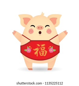 2019 year of the pig. Cute cartoon pig wearing chinese dudou (yem). (translation: blessing)