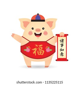 2019 year of the pig. Cute cartoon pig holding chinese scroll. Chinese new year calligraphy. (translation: May everything go as you hope)