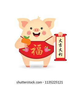 2019 year of the pig. Cute cartoon pig holding chinese scroll. Chinese new year calligraphy. (translation: May you have a great fortune)