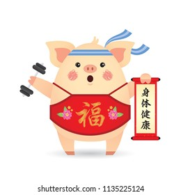 2019 year of the pig. Cute cartoon pig holding chinese scroll. Chinese new year calligraphy. (translation: May you have a healthy and active year)