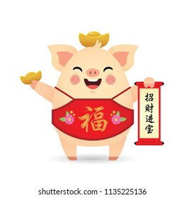 2019 year of the pig. Cute cartoon pig holding chinese scroll. Chinese new year calligraphy. (translation: May money and treasure be plentiful)