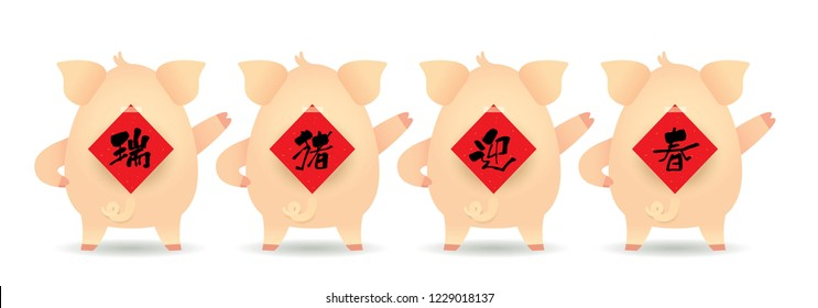 2019 year of the pig. Cute cartoon pigs with chinese couplet isolated on white background. Chinese new year vector design element. (translation: cute pig celebrate new year)