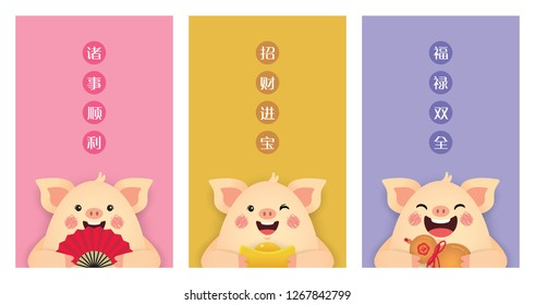 2019 year of the pig greeting card template design. Cute cartoon pig holding chinese fan, gold ingot & bottle gourd. (caption: wish you everything goes well & have a prosper new year)
