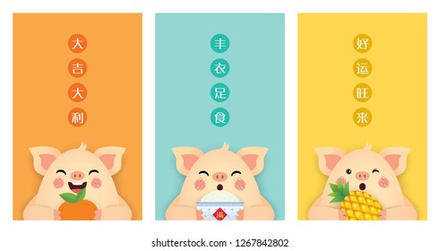 2019 year of the pig greeting card template design. Cute cartoon pig holding tangerine, cooked rice & pineapple . (caption: wish you have a good fortune, plentiful & prosperous new year)