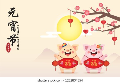 2019 year of the pig - Lantern festival or Chinese valentine's day (Yuan Xiao Jie). Cute cartoon pig couple with lanterns & plum blossom on moon night background. (caption: lantern festival ; 15 Jan)
