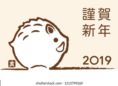 "2019, year of the wild boar, New Year's card template. Vector illustration. (Text translation: ""Wild boar"", ""Happy New Year"".)"
