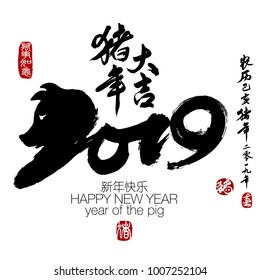 2019 Zodiac Pig. Center calligraphy Translation: year of the pig brings prosperity & good fortune. Rightside chinese wording & seal translation: Chinese calendar for the year of pig 2019. pig &spring.