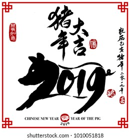 2019 Zodiac Pig. Center calligraphy Translation: year of the pig brings prosperity & good fortune. Rightside chinese wording & seal translation: Chinese calendar for the year of pig 2019.