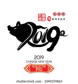 2019  Zodiac Pig , red stamp which image translation: Everything is going very smoothly and  Chinese wording translation: Chinese calendar for the year of pig 2019