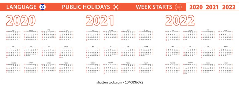 Jewish Calendar 2022 Chabad.Hebrew Calendar Images Stock Photos Vectors Shutterstock